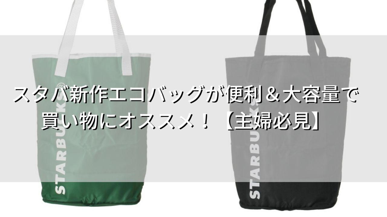 スタバ新作エコバッグが便利&大容量で買い物にオススメ!【主婦必見】