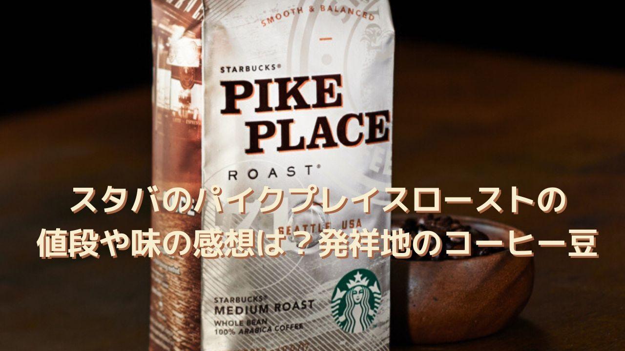 スタバのパイクプレイスローストの値段や味の感想は?発祥地のコーヒー豆