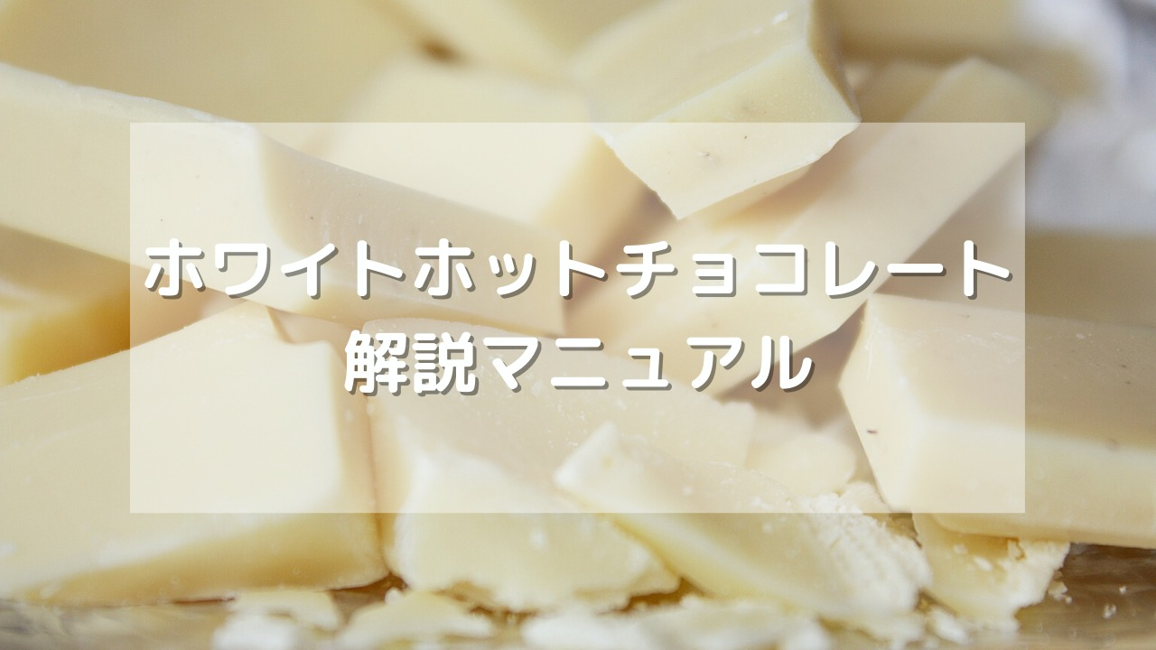 スタバのホワイトホットチョコレートの頼み方やカスタムを解説【裏メニュー】
