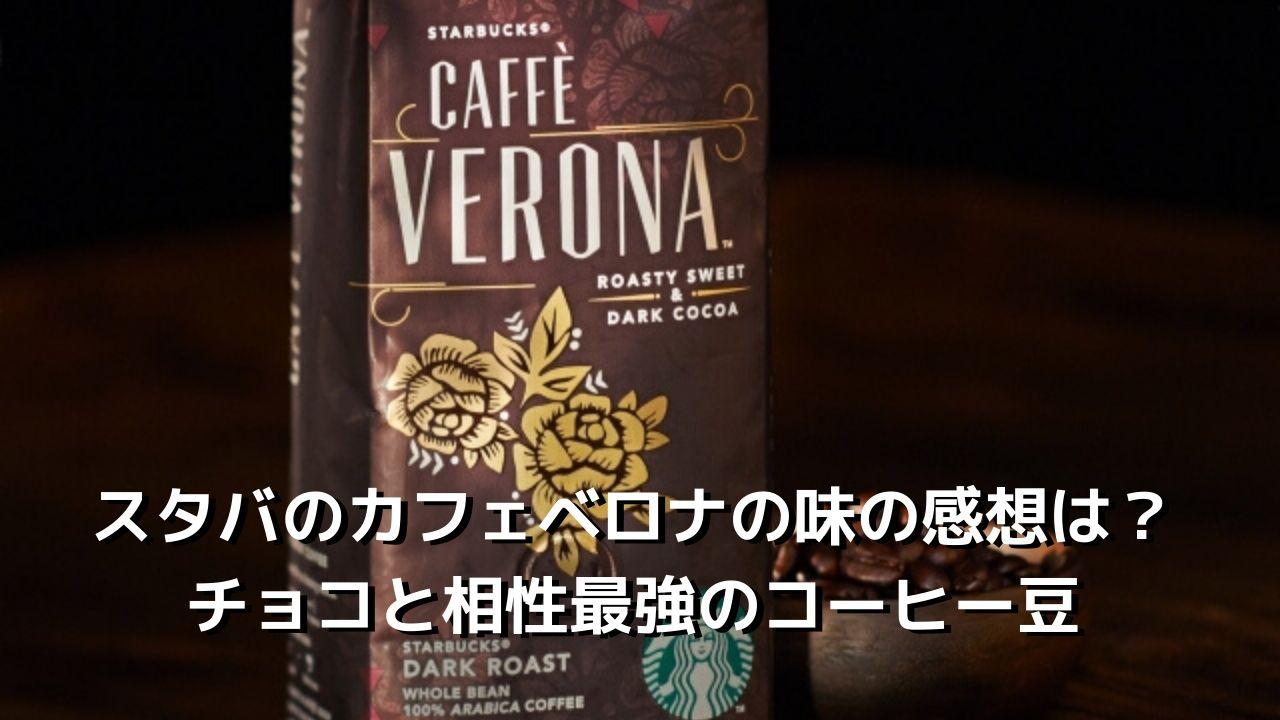 スタバのカフェベロナの味の感想は?パッケージストーリーは真実の愛?【レビュー】
