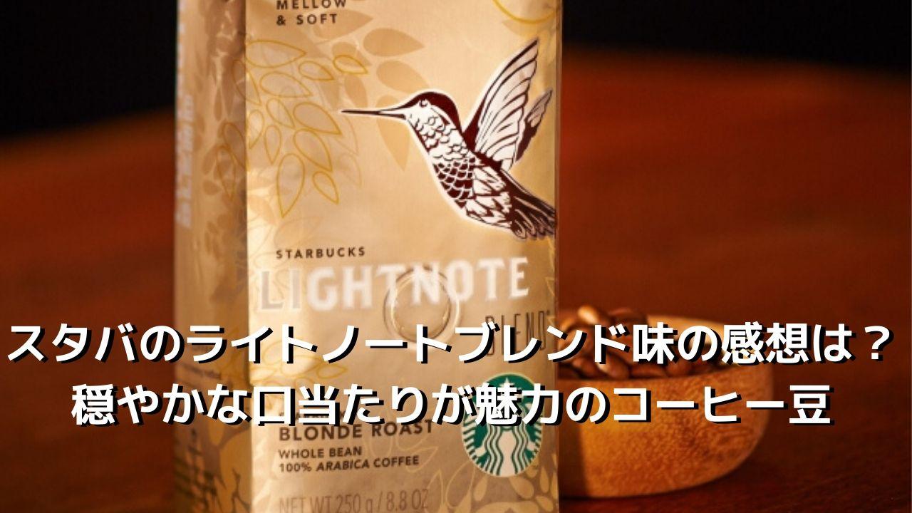 スタバのライトノートブレンドの味の感想は?穏やかな口当たりが魅力のコーヒー豆