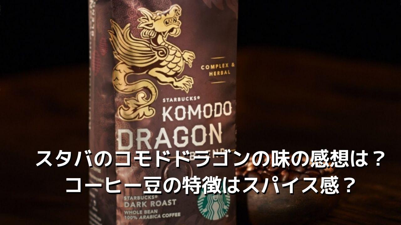 スタバのコモドドラゴンの味の感想は?コーヒー豆の特徴はスパイス感?