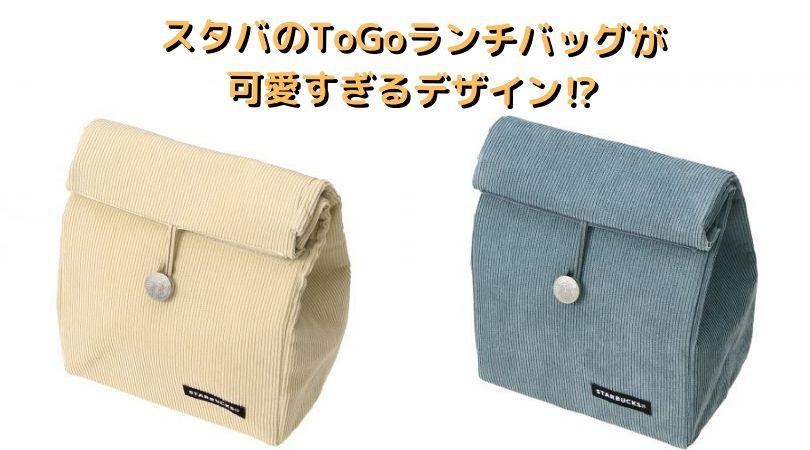 スタバのランチバッグ2色が可愛すぎて女性にピッタリ⁉【新作グッズ】