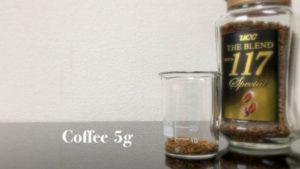 コーヒー5g