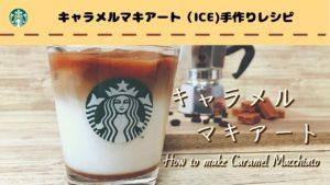 スタバ風キャラメルマキアート(アイス)の手作りレシピ