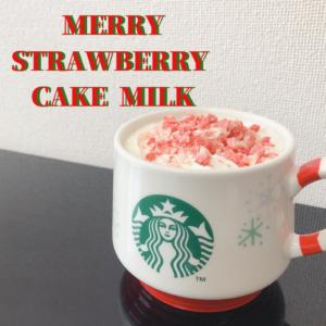 メリーストロベリーケーキミルク