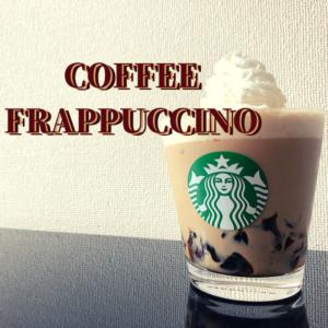 コーヒーフラペチーノ手作り