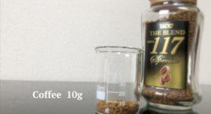 コーヒー10g