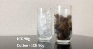 氷90g&氷コーヒー90g
