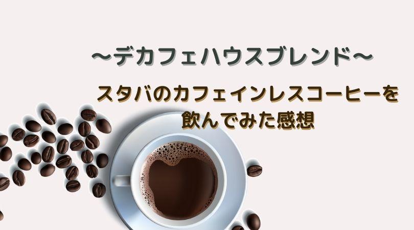 スタバ ノン カフェ イン メニュー