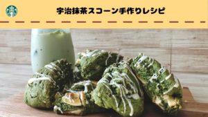スタバ風抹茶スコーンの再現レシピを公開【自宅で簡単】