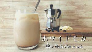 スタバ風ホワイトモカ(アイス)の作り方を公開