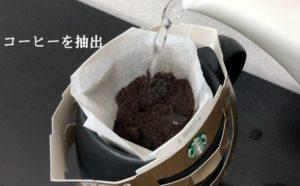コーヒーをハンドドリップ