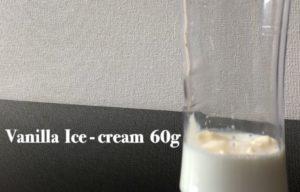 バニラアイス60g