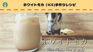スタバ風ホワイトモカ(アイス)の再現レシピを紹介