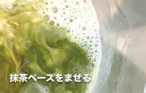 ミルク×抹茶ベース