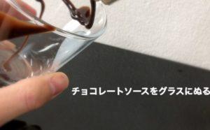 チョコソースをグラスに塗る