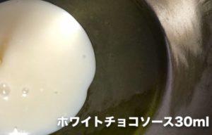 抹茶ソース×ホワイトチョコレート