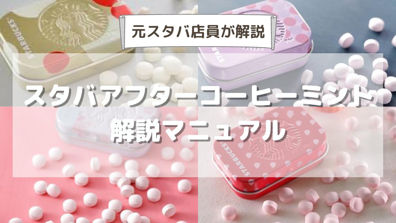 スタバ新作アフターコーヒーミントの種類・味・缶デザインまとめ【2021年】