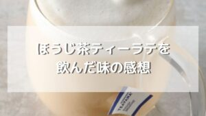 スタバのほうじ茶ティーラテの気になる味の感想【レビュー】
