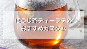 スタバで頼めるほうじ茶ティーラテのおすすめカスタマイズ【元店員伝授】