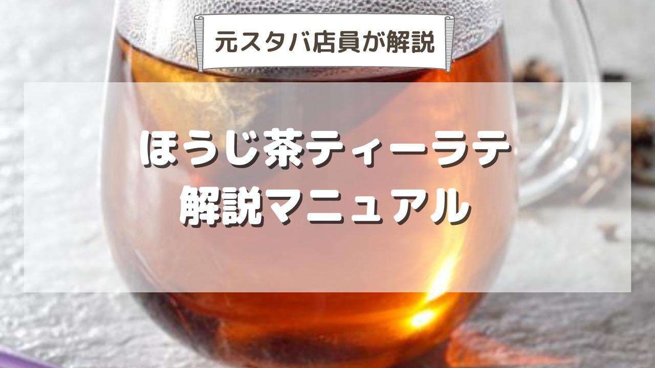 スタバのほうじ茶ティーラテのおすすめカスタム5選|値段やカロリー・カフェインは?【元店員解説】