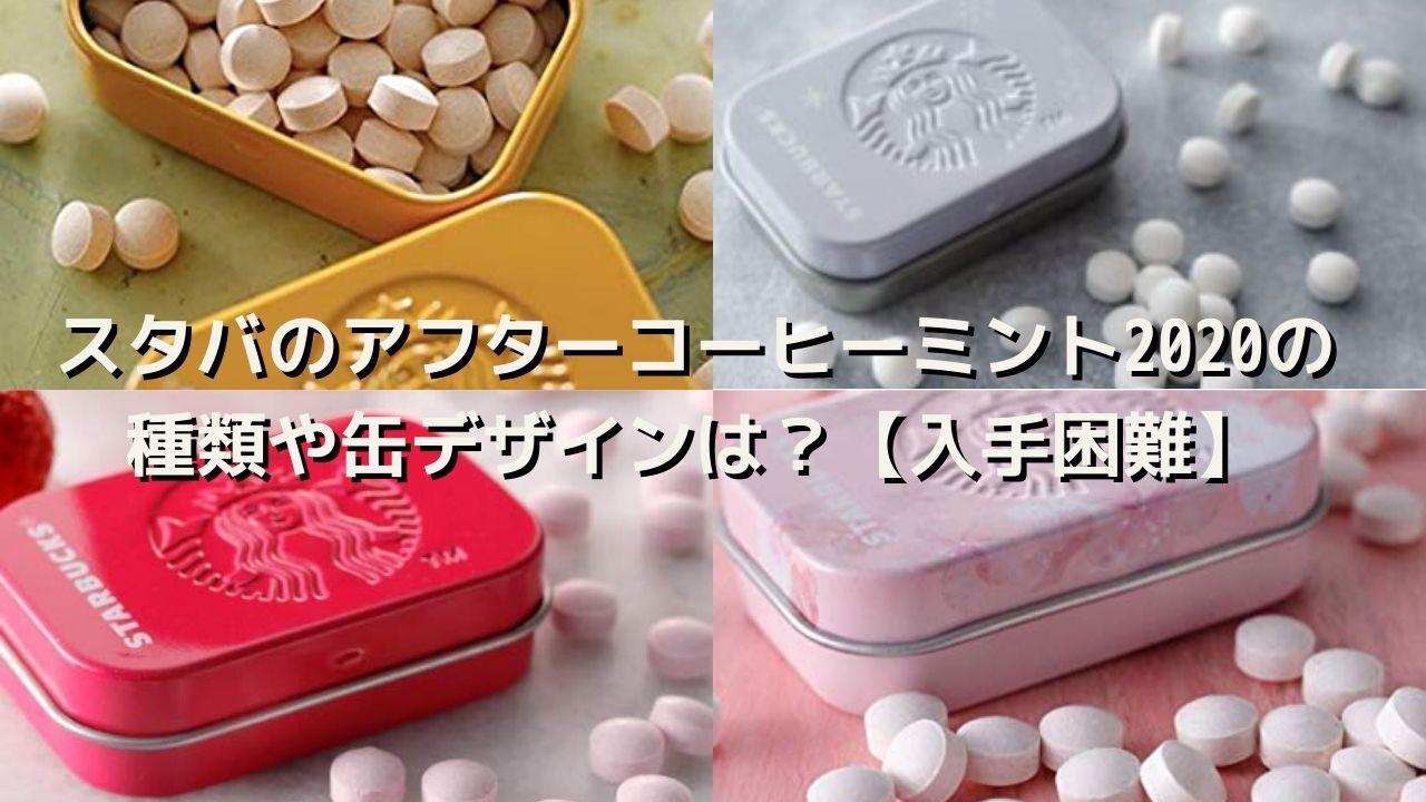 スタバのアフターコーヒーミント2020の種類や缶デザインは?【入手困難】