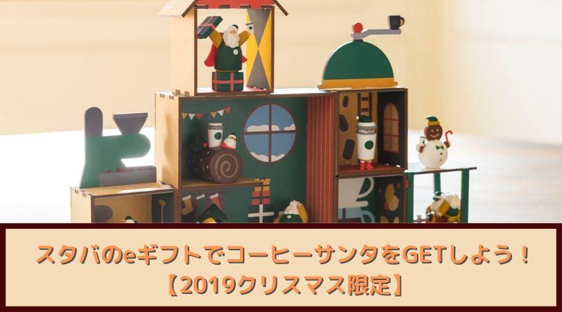 スタバのクリスマスeギフトキャンペーンアイキャッチ