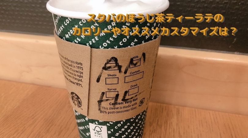 スタバほうじ茶ティーラテアイキャッチ