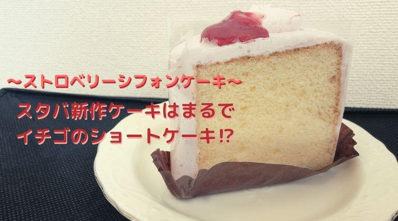 スタバ新作『ストロベリーシフォンケーキ』のカロリーや気になる味の感想は?