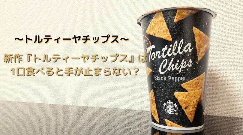 スタバ新作の『トルティーヤチップス』は1口食べると手が止まらない?【感想】