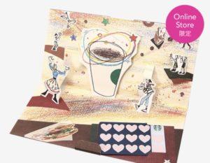 スターバックス カード ギフト コーヒーサーカス バレンタイン (入金済み)