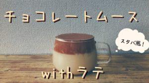 スタバ新作チョコレートムースwithラテの手作りレシピを大公開