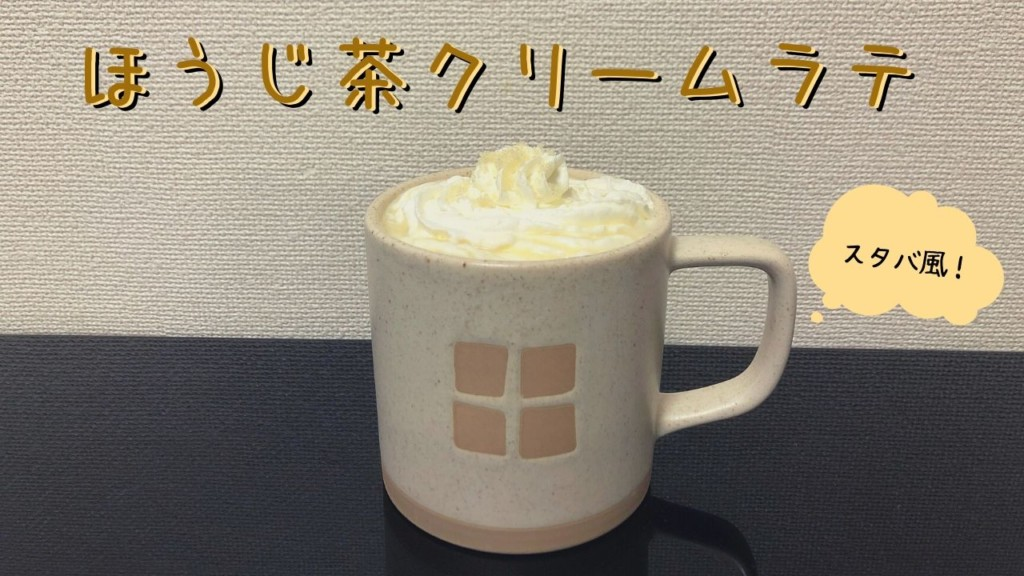 スタバ風ほうじ茶クリームラテの作り方を大公開!誰でも作れる?【新作再現レシピ】