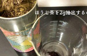 ほうじ茶2g
