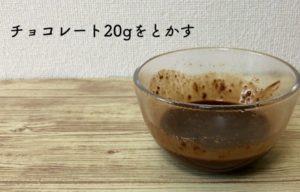 チョコレート20gを溶かす