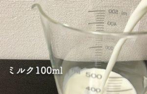 ミルク100ml