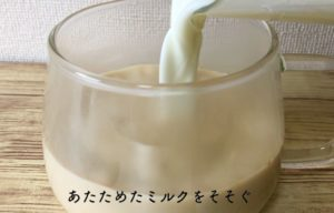 あたためたミルクをそそぐ