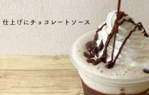 チョコレートソースをトッピング