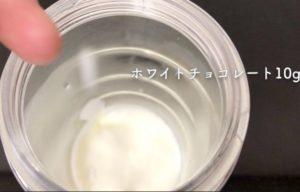 ホワイトチョコレート10g