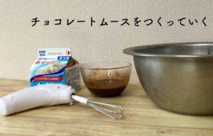 チョコレートムースを作る