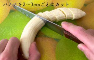 バナナ1本を2~3㎝サイズでカット
