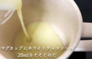 ホワイトチョコレートソースをマグカップにそそぐ