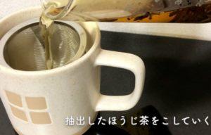 ほうじ茶をこす