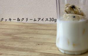 クッキー&クリームアイス30g