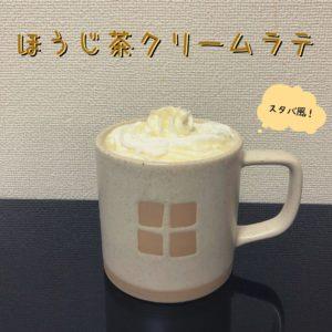 ほうじ茶クリームラテ