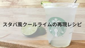 自宅で飲めるスタバ風クールライムの再現レシピを公開