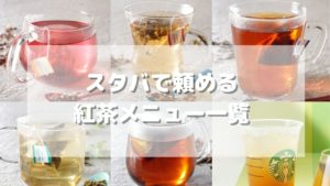 スタバで頼める紅茶メニュー一覧【2021年】
