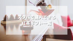 スタバで購入できる紅茶ギフト一覧【2021年】