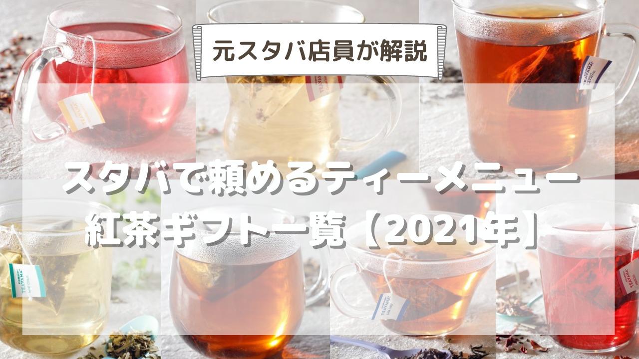 スタバで飲める紅茶メニュー全種類とオススメギフトを紹介【2021年】